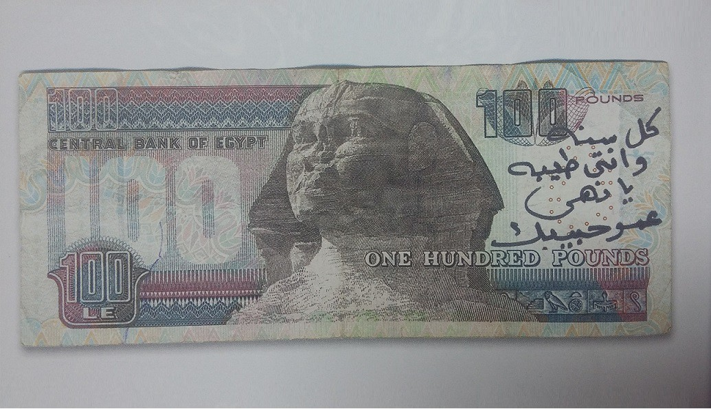 Gam3eya and Other Egyptian Economic Innovations