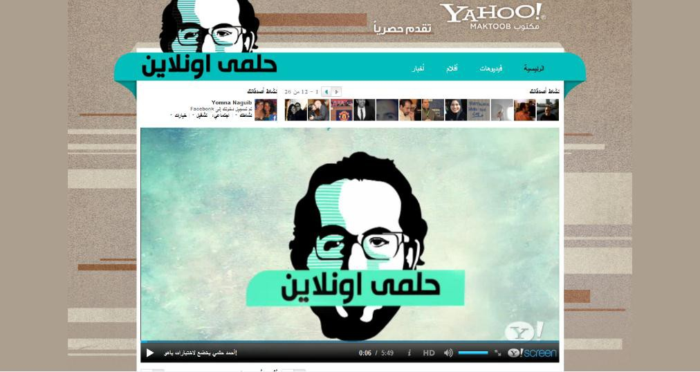 Even Ahmed Helmy goes online!