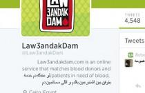 Law 3andak Dam… Donate Some!