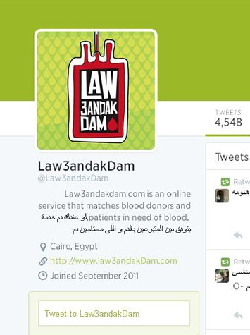 Law 3andak Dam… Donate Some!