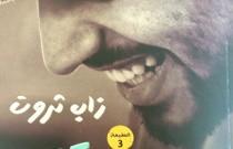 """Zap Tharwat's misunderstood """"Habebty"""""""