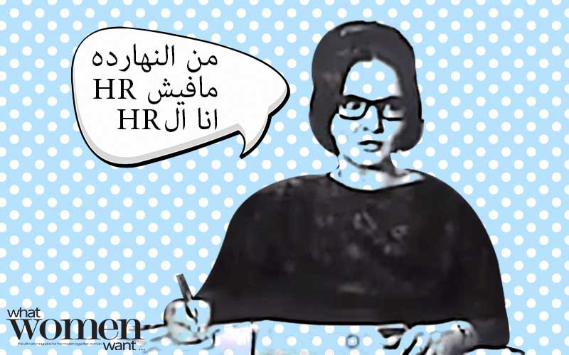 Changing the Job or Letting it Change you? Story of a Female HR Manager's Life