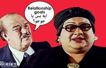 The Egyptian Fatonista – My Idea of Relationship Goals!