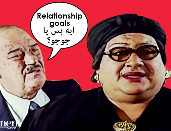 Nora Mostafa relationship goals promo