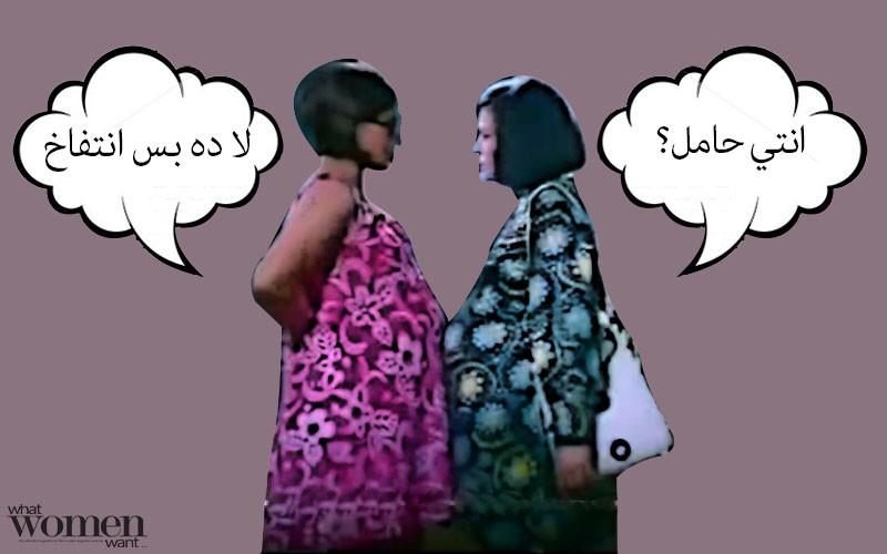 Envy! An Egyptian Woman's Worst Fear