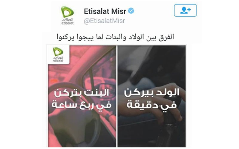 "Etisalat's Sexist ""Joke""! Where can we draw the Line?"