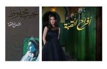 7 Differences Between Afrah El Obba the Series and the Novella