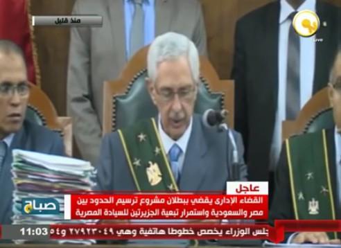 Final Verdict on Tiran and Sanafir Islands: Egyptian!