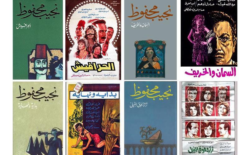 Bringing Literature to Life! 7 Movies and Series Based on Naguib Mahfouz's Work!