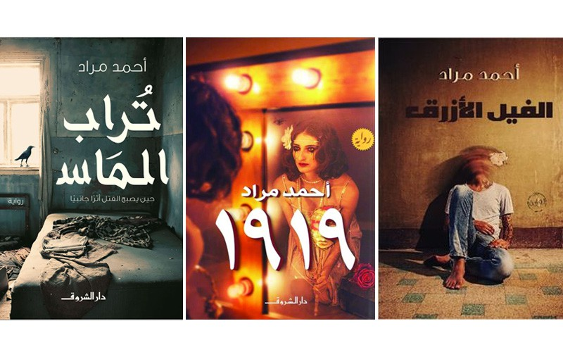 Ahmed Mourad: Commercial or Best Seller? 5 Reasons Why We Adore Him
