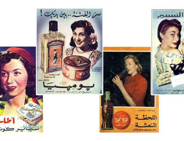 beauty-ads