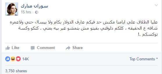 8 Times Suzan Mubarak Made Us Giggle About the Dollar Crisis!