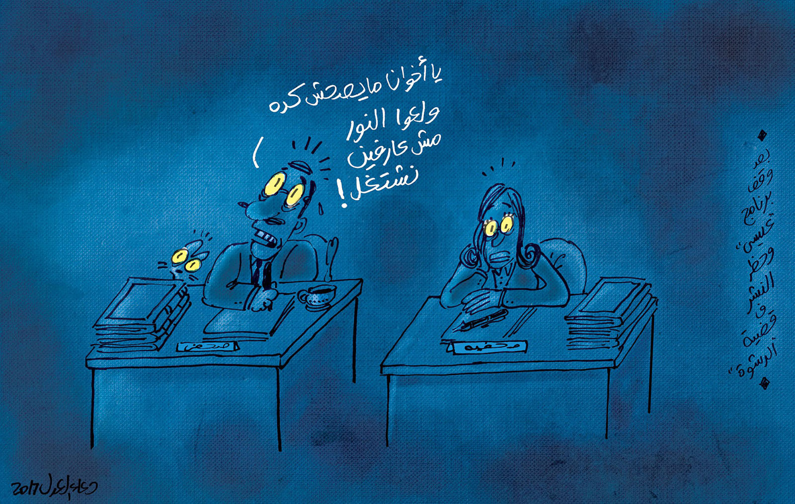 Doaa's caricature about working in the darkness.