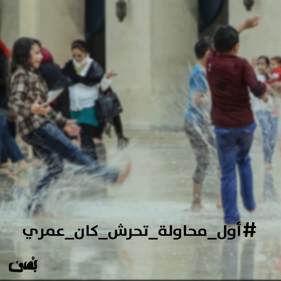 أول_محاولة_تحرش_كان_عمرى# triggers massive responses from both Females and Males who shared their stories on Social Media
