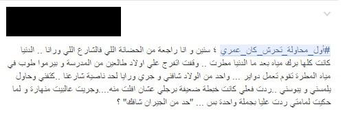 ta7arosh 2