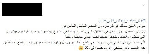 ta7arosh
